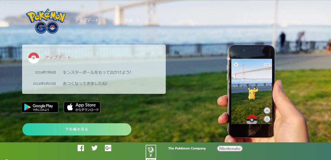 ポケモンgoのiphone版とandroid版のダウンロード先 | 私設apple委員会