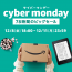 【Amazon】cyber monday開催を案内!12月18日18時〜開催!