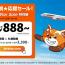【ジェットスター】「関西★札幌★応援セール!」を開催!片道888円!