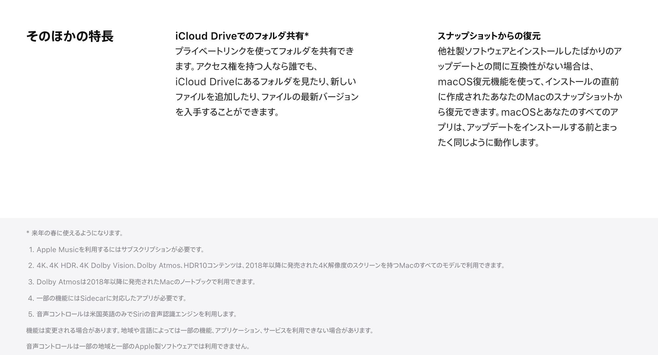 MacOS Catalina 特長 Apple 日本