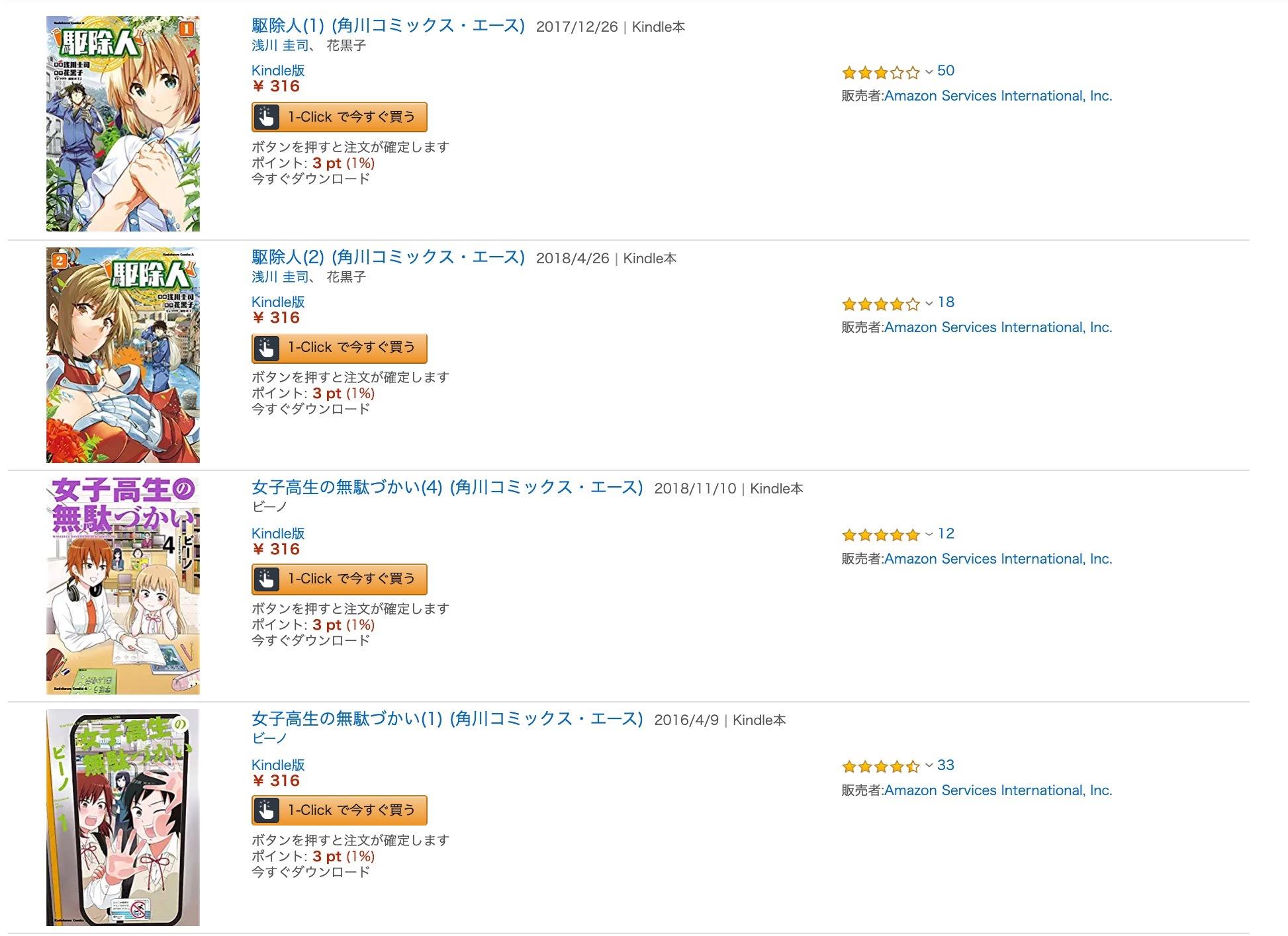 Amazon co jp 秋の読書フェア Kindleストア