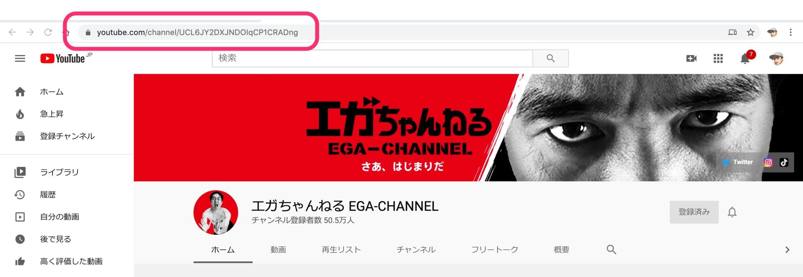 7 エガちゃんねる EGA CHANNEL YouTube